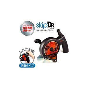 (まとめ)ランドポート スキップドクターライト(手動タイプ) SDL-816【×2セット】
