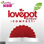 (まとめ)ベセトジャパン 携帯用LOVEPOT COMPACT【×2セット】