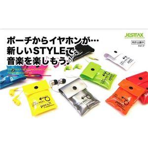 JESTTAX ポーチ一体型巻取りステレオカナルイヤホン MHP-SR2 OR【×3セット】 h03