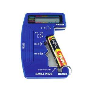 【訳あり・在庫処分】(まとめ)旭電機化成 スマイルキッズ 電池の残量がわかる デジタル電池チェッカー ADC-07【×5セット】