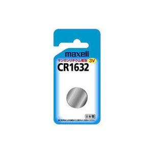 (まとめ)maxell(マクセル)リチウムコイン電池CR1632.1BS【×20セット】