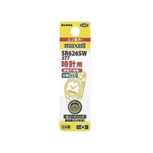 (まとめ)maxell(マクセル)時計用ボタン電池SR626SW1BTA【×10セット】