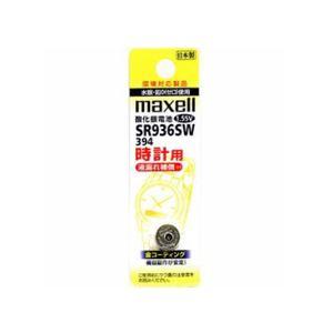 (まとめ)maxell(マクセル)時計用ボタン電池SR936SW1BTA【×10セット】