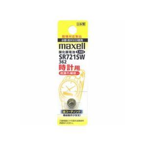 (まとめ)maxell(マクセル)時計用ボタン電池SR721SW1BTA【×10セット】