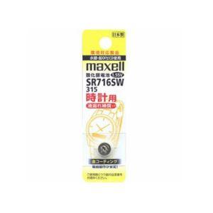 (まとめ)maxell(マクセル)時計用ボタン電池SR716SW1BTA【×10セット】