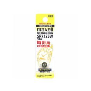 (まとめ)maxell(マクセル)時計用ボタン電池SR712SW1BTA【×10セット】