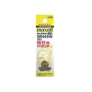 (まとめ)maxell(マクセル)時計用ボタン電池SR44SW1BTA【×10セット】