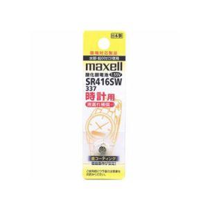 (まとめ)maxell(マクセル)時計用ボタン電池SR416SW1BTA【×10セット】