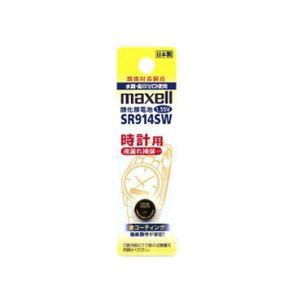 (まとめ)maxell(マクセル)時計用ボタン電池SR914SW1BTA【×10セット】