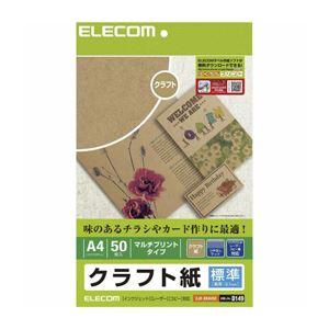 (まとめ)エレコムクラフト紙(標準・A4サイズ)EJK-KRA450【×10セット】