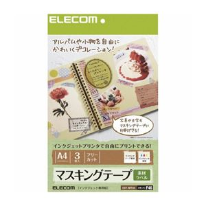(まとめ)エレコム マスキングテープラベル用紙 EDT-MTA4【×5セット】 - 拡大画像