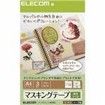 (まとめ)エレコム マスキングテープラベル用紙 EDT-MTA4【×5セット】