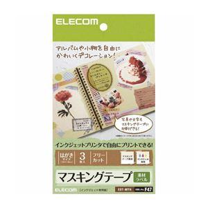 (まとめ)エレコム マスキングテープラベル用紙 EDT-MTH【×10セット】 - 拡大画像