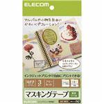 (まとめ)エレコム マスキングテープラベル用紙 EDT-MTH【×10セット】