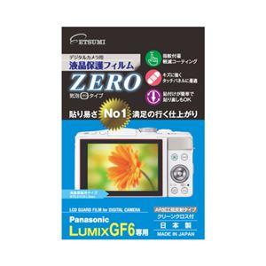 (まとめ)エツミパナソニックGF6専用液晶保護フィルムE-7309【×3セット】