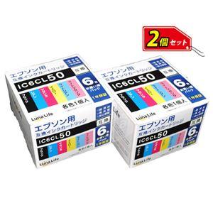 (まとめ)ワールドビジネスサプライ【LunaLife】エプソン用互換インクカートリッジIC6CL506本パック×2お買得セットLNEP50/6P*2PCS【×2セット】