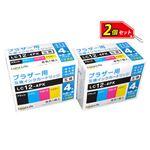 (まとめ)ワールドビジネスサプライ 【Luna Life】 ブラザー用 互換インクカートリッジ LC12-4PK 4本パック×2 お買得セット LN BR12/4P*2PCS【×2セット】