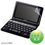 (まとめ)サンワサプライ SHARPBrainPW-SJ1/SH1/SB1/SA1用液晶保護指紋防止光沢フィルム PDA-EDF52KFP【×5セット】