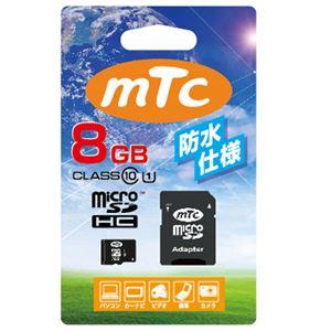 (まとめ)mtc(エムティーシー)microSDHCカード8GBclass10(PK)MT-MSD08GC10W(UHS-1対応)【×3セット】