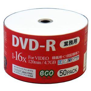 (まとめ)磁気研究所業務用パック録画用DVD-R50枚入りDR12JCP50_BULK【×5セット】