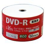 (まとめ)磁気研究所 業務用パック 録画用DVD-R 50枚入り DR12JCP50_BULK【×5セット】