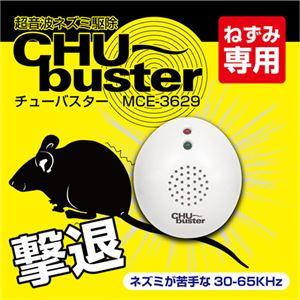 (まとめ)マクロス 超音波ネズミ駆除機 チューバスター MCE-3629【×5セット】 - 拡大画像