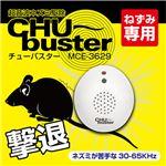 (まとめ)マクロス 超音波ネズミ駆除機 チューバスター MCE-3629【×5セット】