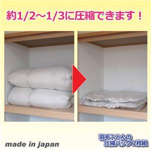 (まとめ)ラッキーシップ 掃除機不要!羽毛布団の圧縮パック 2枚セット 809688【×3セット】