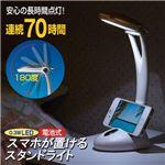 (まとめ)旭電機化成 スマホが置けるスタンドライト 809710【×5セット】