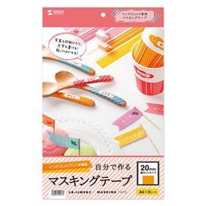 (まとめ)サンワサプライ マスキングテープ用紙A4サイズ20mmカット幅 LB-IJMSK2【×3セット】 - 拡大画像