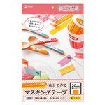 (まとめ)サンワサプライ マスキングテープ用紙A4サイズ20mmカット幅 LB-IJMSK2【×3セット】