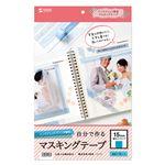 (まとめ)サンワサプライ マスキングテープ用紙A4サイズ15mmカット幅 LB-IJMSK3【×3セット】