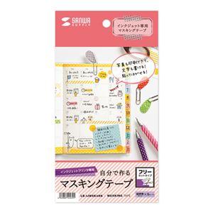 (まとめ)サンワサプライ マスキングテープ用紙はがきサイズ LB-IJMSK4HK【×5セット】 - 拡大画像