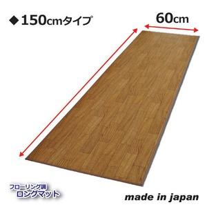 (まとめ)昭光プラスチック フローリング調ロングマット 150cm 808997【×2セット】 - 拡大画像