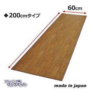 (まとめ)昭光プラスチック フローリング調ロングマット 200cm 808998【×2セット】 - 拡大画像