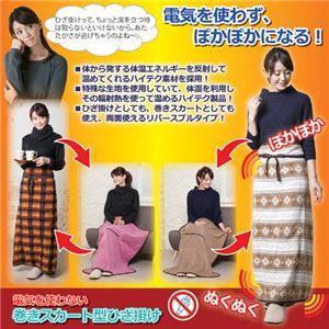 (まとめ)昭光プラスチック製品 電気を使わない 巻きスカート型ひざ掛け チェック柄 8093812【×2セット】 - 拡大画像