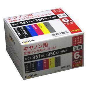 (まとめ)ワールドビジネスサプライ【LunaLife】キヤノン用互換インクカートリッジBCI-351XL+350XL/6MP6本パック【×2セット】