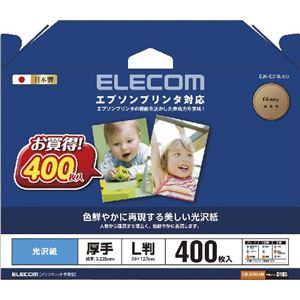 (まとめ)エレコムエプソンプリンタ対応光沢紙EJK-EGNL400【×3セット】