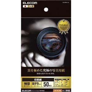 (まとめ)エレコム 印画紙 黒を極めた写真用紙プロ EJK-RCH50【×5セット】 h01