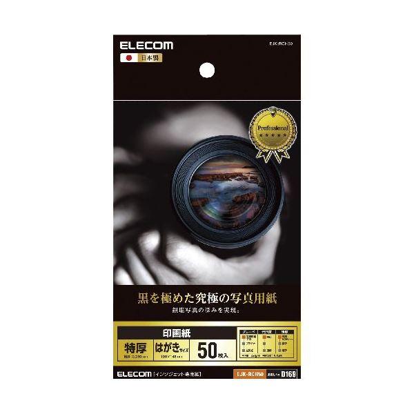 (まとめ)エレコム 印画紙 黒を極めた写真用紙プロ EJK-RCH50【×5セット】f00