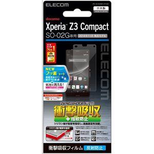 (まとめ)エレコム Xperia Z3 Compact用衝撃吸収・指紋防止 PD-SO02GFLFPAN【×3セット】