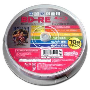 (まとめ)磁気研究所 HIDISC 繰り返し録画用BD-RE ホワイトプリンタブル 2倍速 25GB 10枚 HDBDRE130NP10【×5セット】