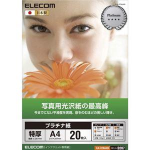 (まとめ)エレコム 光沢紙の最高峰 プラチナフォ...の商品画像