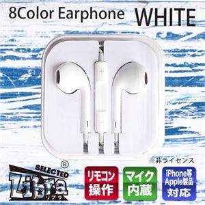 Libra iPhone用リモコンマイクイヤホン ホワイト LBR-AEPWH【×10セット】 h01