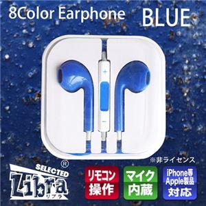 Libra iPhone用リモコンマイクイヤホン ブルー LBR-AEPBL【×10セット】 h01