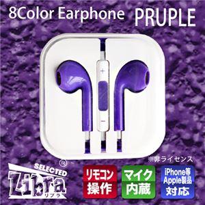 Libra iPhone用リモコンマイクイヤホン バイオレット LBR-AEPVL【×10セット】 h01