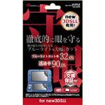 (まとめ)アンサー new 3DS LL用 「液晶保護フィルム ブルーライトカットフィルム」 ANS-3D052【×5セット】