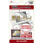 (まとめ)アンサー new 3DS用 「液晶保護フィルム 自己吸着」 ANS-3D055【×5セット】