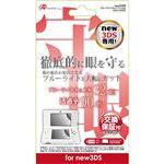 (まとめ)アンサー new 3DS用 「液晶保護フィルム ブルーライトカットフィルム」 ANS-3D056【×5セット】