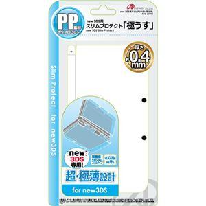 (まとめ)アンサー new 3DS用 スリムプロテクト 「極うす」 ANS-3D065【×3セット】 - 拡大画像